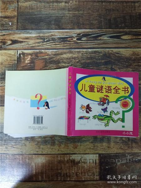 儿童谜语全书