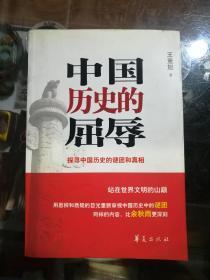 中国历史的屈辱
