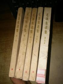 毛泽东选集 全5卷