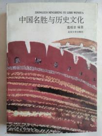 中国名胜与历史文化