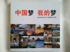 中国梦 我的梦