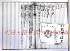 乾坤法窍    古书复印本