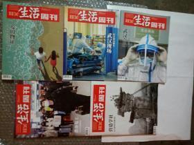 2020年第5至10期《三联生活周刊》5本合售