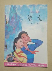 六年制小学课本(试用本) 语文 第十册