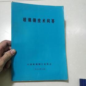 玻璃钢技术问答(问答255例)中国玻璃钢工业学会 一九九七 北京