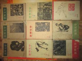 六十年代《世界文学》杂志9册合售:1960-11、12;1961-3、10、11;1963-1、2、3;1966-1