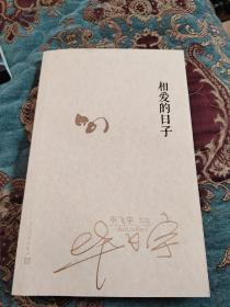 【签名本】著名作家毕飞宇签名《相爱的日子》,十分少见,孔网唯一