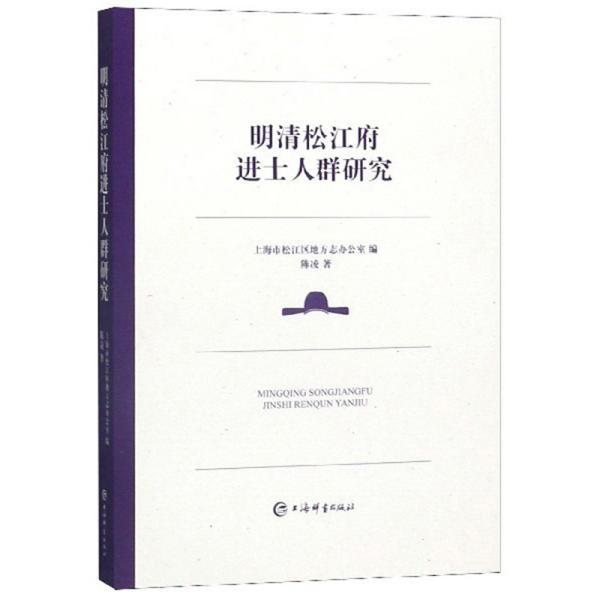 明清松江府进士人群研究