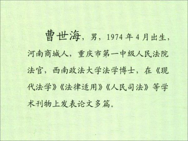 商标权注册取得制度研究/西政文库