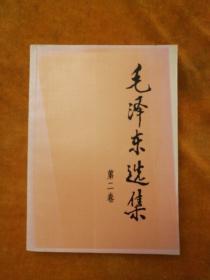 毛泽东选集第二卷(大32开)