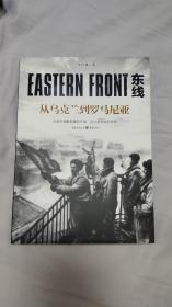 东线:从乌克兰到罗马尼亚(东西方残酷较量的开端,全人类命运的决战!)