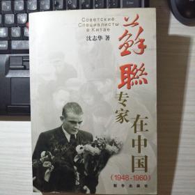苏联专家在中国(沈志华教授签名本)