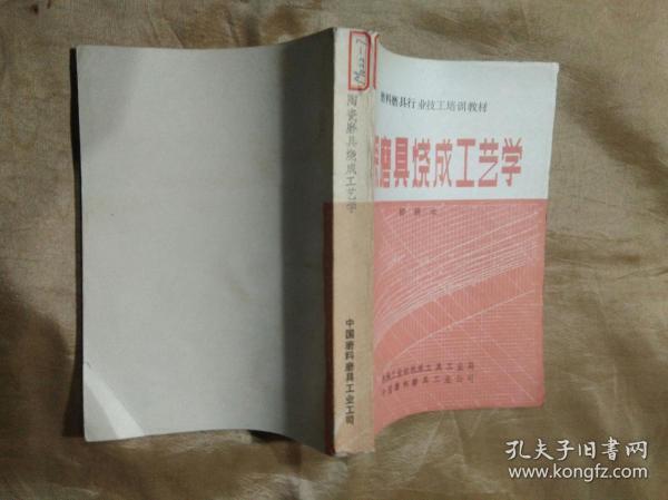 陶瓷磨具烧成工艺学(初级本)