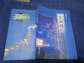 东瀛谈片:来自日本留学生活的观察与思考