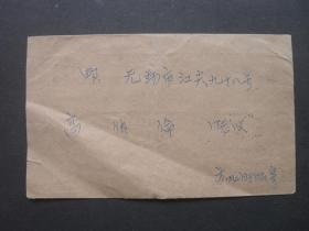 文革实寄封   贴编号邮票革命现代京剧《智取威虎山》(2)《深山问苦》