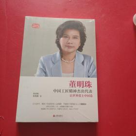 董明珠:中国工匠精神杰出代表:让世界爱上中国制造 未拆封