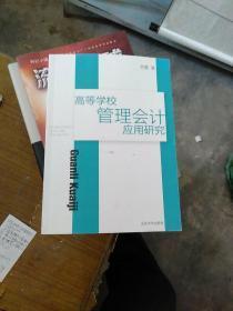 高等学校管理会计应用研究