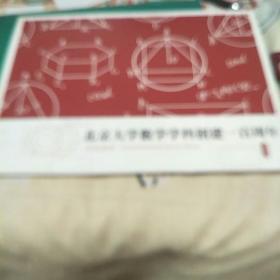 北京大学数学学科创建一百周年纪念邮折一套