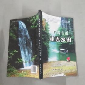 林海天籁  相思水田