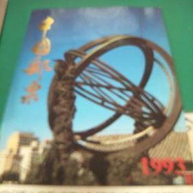 中国邮票 1993