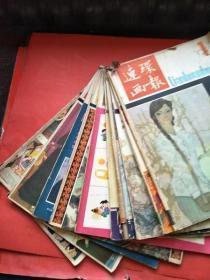 连环画报1982年第1,2,3,4。5.,6,7,8,10期【10本合售