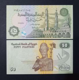 埃及 50皮阿斯特纸币  外国钱币