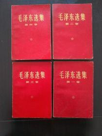 毛泽东选集【第1—4卷】(竖改横排版,红软面)