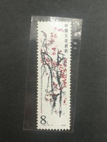 邮票T44齐白石作品选16-7(纸张泛黄)
