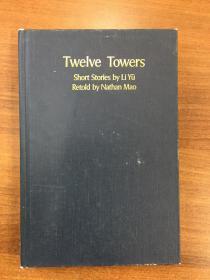 Twelve Towers(李渔《十二楼》英译本)
