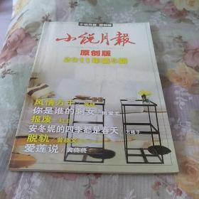 小说月报原创版2011年第5期。