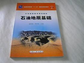 石油高职高专规划教材:石油地质基础