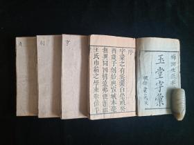 清木刻【字彚】4册 顺和堂藏板