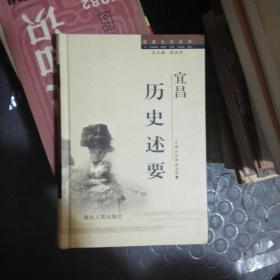 宜昌民俗风情(大本32开)