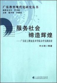 服务社会缔造辉煌 : 广东轻工职业技术学院办学实践探索