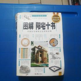 图解阳宅十书(正版)