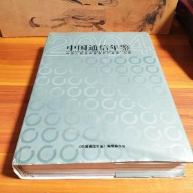 中国通信年鉴