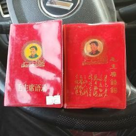毛主席诗词、毛主席语录