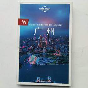 "孤独星球Lonely Planet旅行指南""IN""系列:广州,"