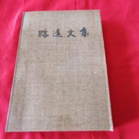 路遥文集(第一卷)