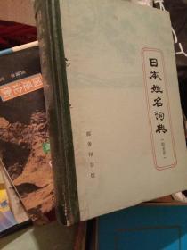日本姓名词典 假名序