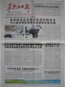 《黑龙江日报》2020年3月3日,庚子年二月初十。党和国家领导同志带头捐款。