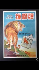 雄狮牌香烟广告