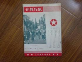 《旅行杂志》第24卷第6期 1950年6月号