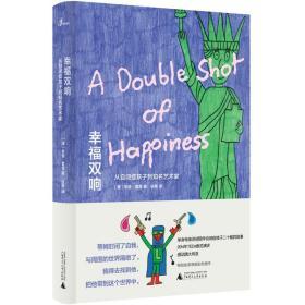 新民说·幸福双响:从自闭症孩子到知名艺术家