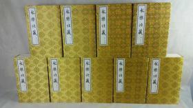 永乐北藏(16开线装 全200函1200册)