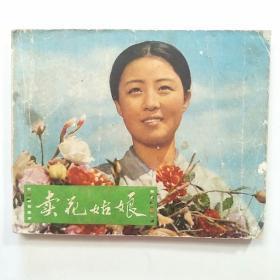 文革连环画:卖花姑娘(朝鲜电影)1973年1版1印
