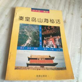 秦皇岛山海秘话