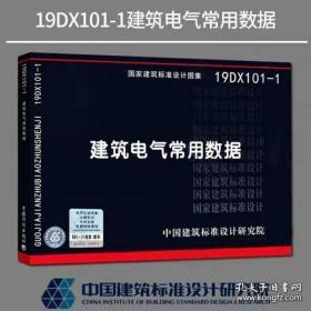 19DX101-1建筑电气常用数据