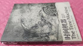 英汉对照   时间机器 :探险与传奇经典文学双语系列丛书 (品相如图)
