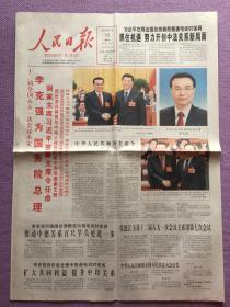 人民日报2003年10月16日。十二届一次会议